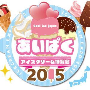 アイスクリーム博覧会 2015