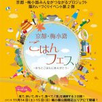 《先着500名限定》京都・梅小路ごはんフェス〜500円で京都の和菓子やパンケーキを楽しむ〜