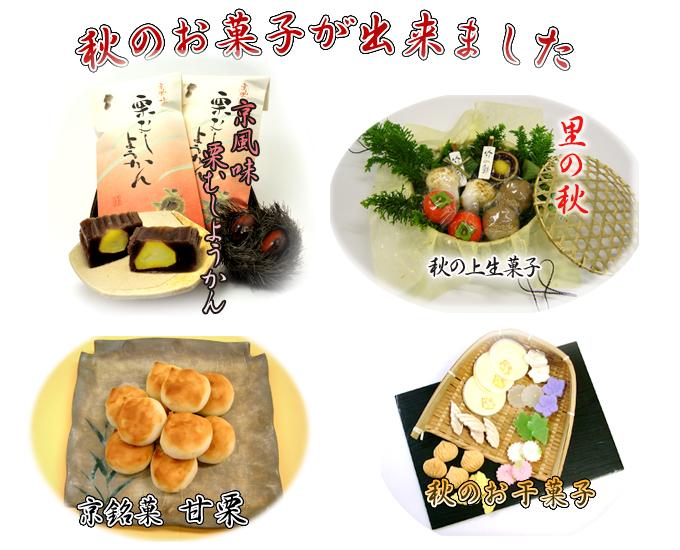 京都・京菓子の老舗 甘春堂 本店