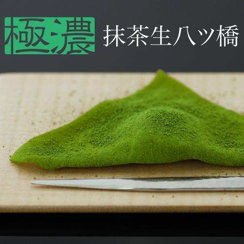 《極濃シリーズ》抹茶、抹茶のお濃茶生八ツ橋