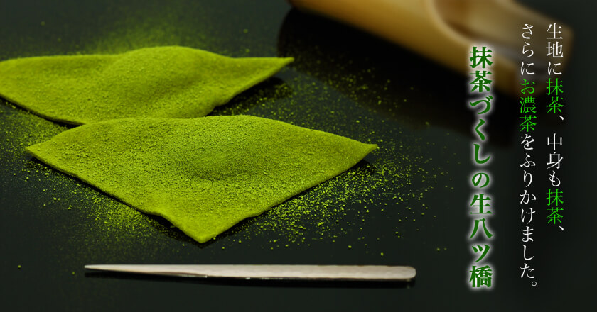 item-matcha-yatsuhashi-top