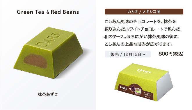 森永ダース:抹茶あずき