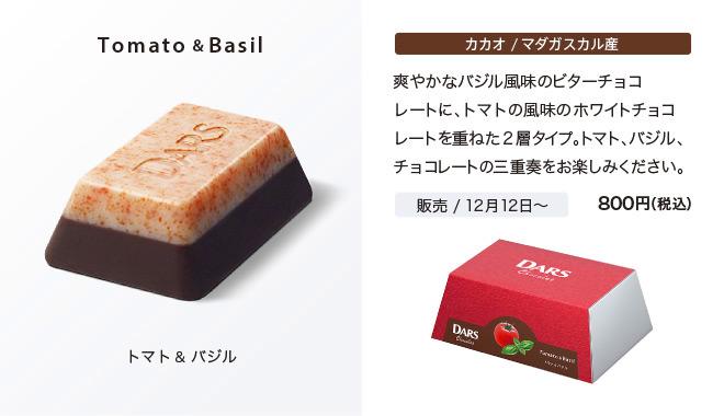 森永ダース:トマト&バジル