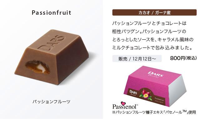 森永ダース:パッションフルーツ