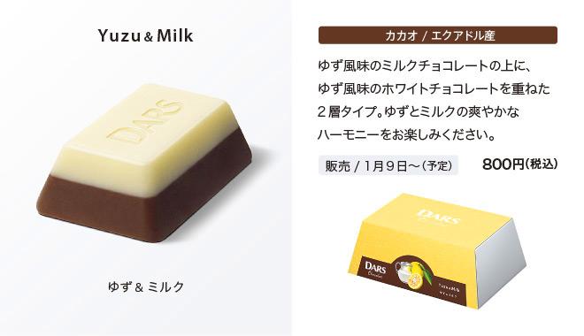森永ダース:ゆず&ミルク