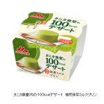 【抹茶プリン】タニタ食堂の100kcalデザート 焙煎抹茶ミルクプリン