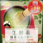 《抹茶で美容》美味しすぎる生酵素スムージー