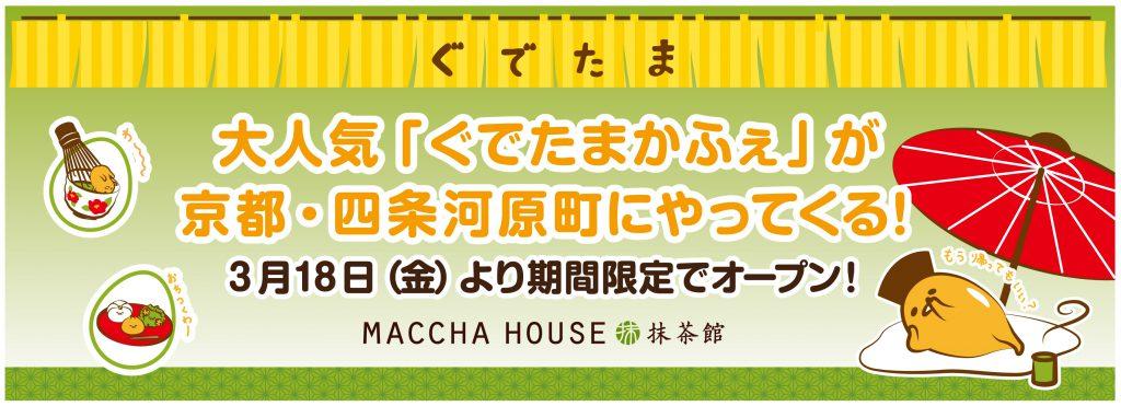 大人気「ぐでたまかふぇ」が京都河原町にやってくる