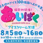 《あいぱく・大丸福岡天神店》アツイ福岡に最高のアイスをお届けします