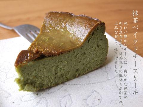 抹茶ベイクドチーズケーキ