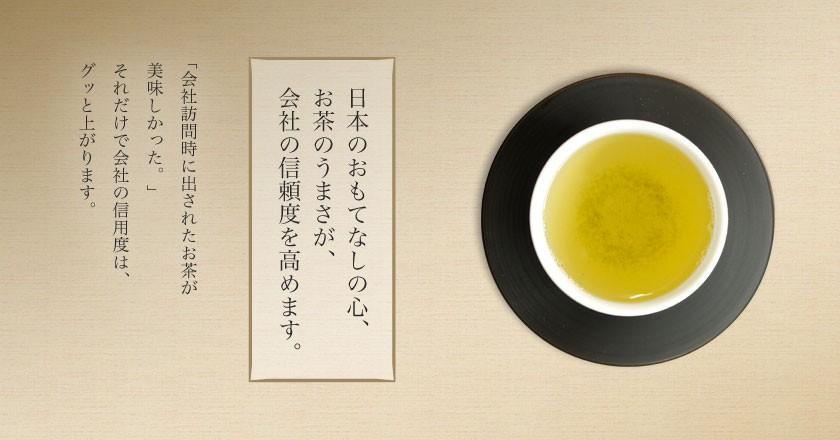 お茶の旨味と渋みのバランスを整える「湯冷まし」
