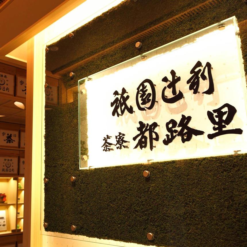 茶寮都路里 店舗