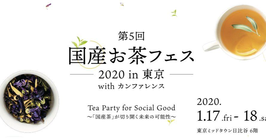 国産お茶フェス