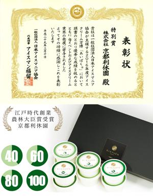 アイスクリーム万博 特別賞