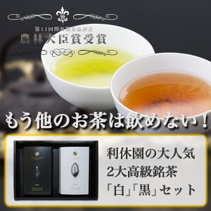 ほうじ茶を食べる感覚。焙煎にこだわった、特別なほうじ茶「黒ほうじ」たっぷりと使用。