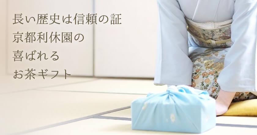 長い歴史は信頼の証。京都利休園の喜ばれるお茶ギフト