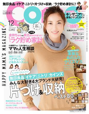 Como(コモ) 2015年 12 月号