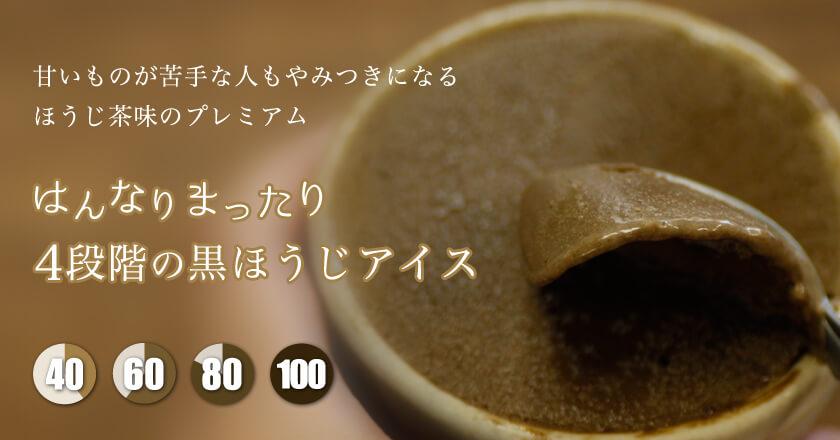 はんなりまったり4段階のほうじ茶アイス