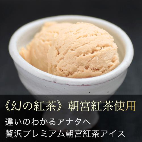 朝宮紅茶アイス