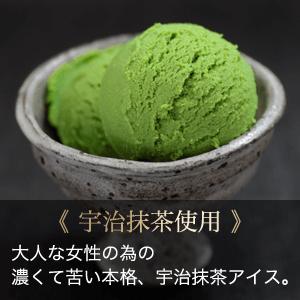 宇治抹茶アイス