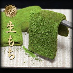 生もち(わらび餅)宇治抹茶