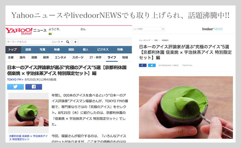 yahooニュースや東京FMで抹茶アイスが紹介されました