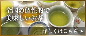 全国の個性的で美味しいお茶