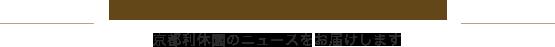 News of KYOTO RIKYUEN 京都利休園のニュースをお届けします