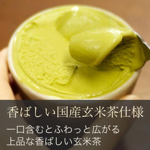 香ばしい国産玄米茶使用。一口含むとフワッと広がる上品な芳ばしい玄米茶