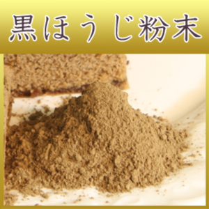 kuro-houji-powder
