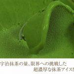 item-ice-ishiusumatcha-6
