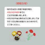 item-mother-1
