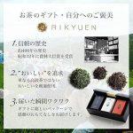 RIKYUEN03-b500