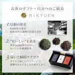 RIKYUEN03-b50