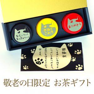 敬老の日に贈るお茶ギフト ティーバッグタイプ item-keirou-1