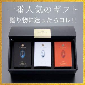 3大茶セット「白・黒・紅」(通常茶葉)item-set3