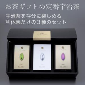 宇治銘茶3種詰め合わせ(白煎茶・宇治茶・宇治玉露)item-uji-3set