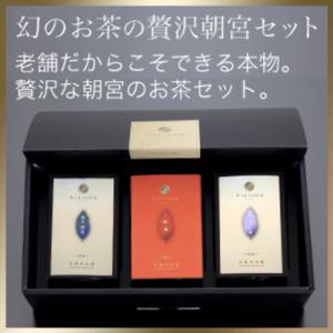 幻のお茶3種セット item-asamiya-3set