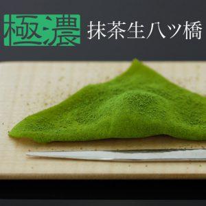 八ツ橋 生八つ橋 抹茶 チョコレート item-M-yatsuhashi