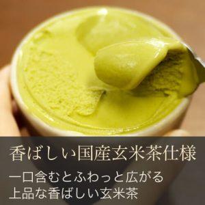 プレミアム玄米茶アイス 8個入 ice-genmaicha